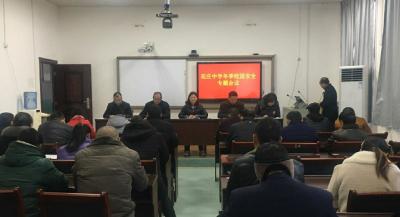 花庄中学加强冬季校园安全工作