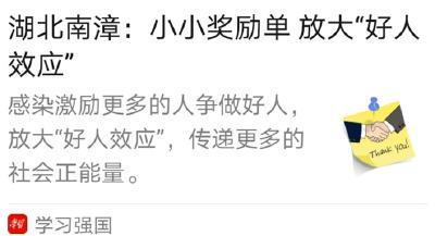 """湖北南漳:小小奖励单 放大""""好人效应"""""""