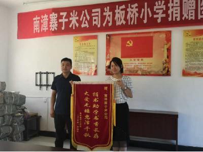 寨子米种植专业合作社为板桥学校捐赠图书