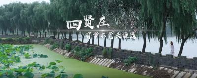 四贤庄——有梦不觉天涯远