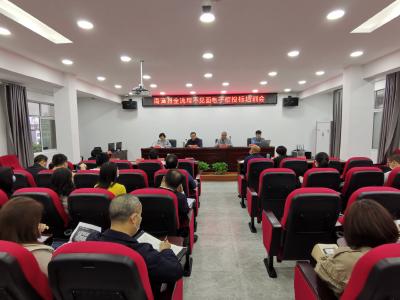 """南漳县召开全流程""""不见面""""电子招投标培训会"""