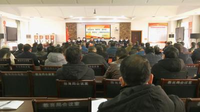 """南漳县教育系统以""""重两实、提两度、强作风、勇担当"""" 拉开作风建设序幕"""