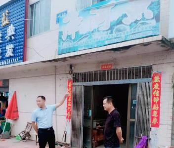 南漳县市场监管局全面做好禁捕违法广告专项整治工作