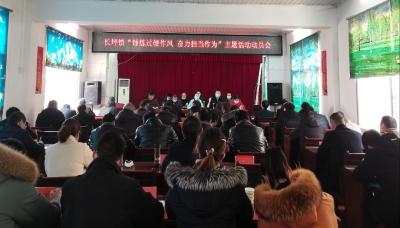 """南漳长坪镇召开""""锤炼过硬作风,奋力担当作为""""主题活动动员会"""