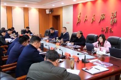 南漳县规委会2021年第一次会议召开