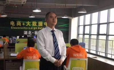 襄阳丨谷城建成农产品电商基地66个 网络农户过万户