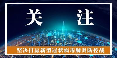 襄阳市新型冠状病毒感染的肺炎防控指挥部办公室疫情通报(5)