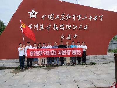 湖北英山城北个协党支部组织个体党员开展传统教育活动