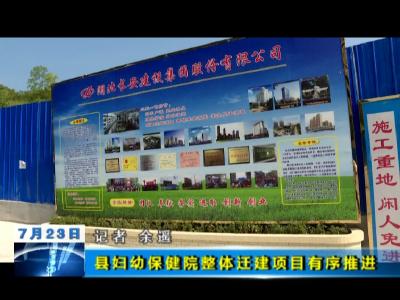 县妇幼保健院整体迁建项目有序推进