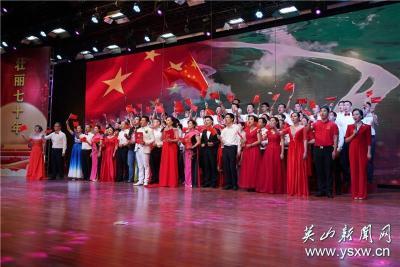 庆祝新中国成立70周年 《我和我的祖国》歌咏比赛圆满落幕