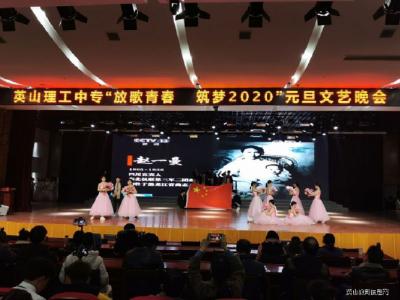 """县理工中专举办""""放歌青春 筑梦2020""""文艺晚会"""