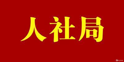 """县劳动就业管理局打好""""组合拳""""—— 稳岗就业 安居富民"""