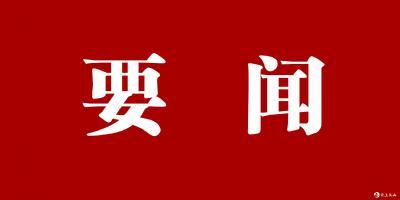 陈武斌讲专题党课,激励全县党员干部—— 唱响担当作为的时代最强音