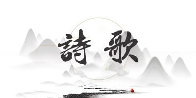 抗疫杂吟(文苑·组诗)