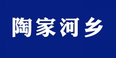 高家冲村完善基础设施服务招商项目