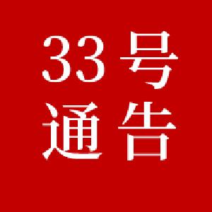 黄冈市新冠肺炎疫情防控工作指挥部通告(第33号)