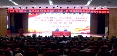 全县主题教育村(社区)和两新组织党组织书记专题培训班开班 陈武斌讲第一课