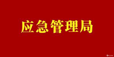 """县应急局""""四力齐发""""践行初心使命"""