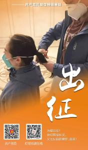"""【共产党员微信特别策划】战""""疫""""先锋•山东时刻"""