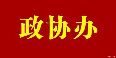 县政协开展健康扶贫季度协商