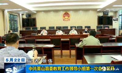 【视频】中共英山县委教育工作领导小组第一次会议召开