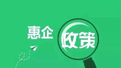 """英山:部门联动""""进企业""""督导落实惠企政策""""不打折"""""""