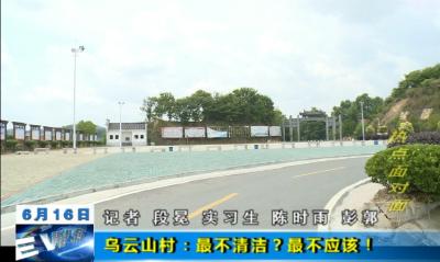 【热点面对面】乌云山村:最不清洁?最不应该!