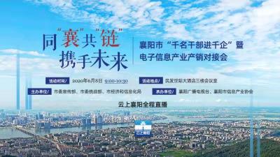 """襄阳市""""千名干部进千企""""暨电子信息产业产销对接会"""