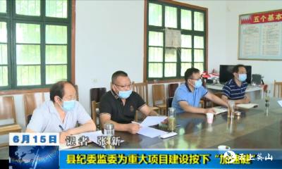 """【视频 】县纪委监委为重大项目建设按下""""加速键"""""""