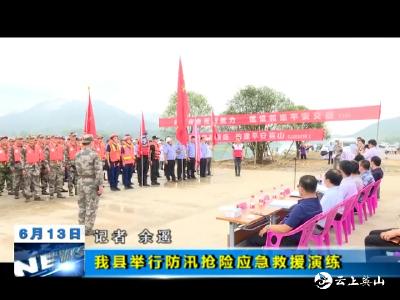 【视频】英山县举行防汛抢险应急救援演练