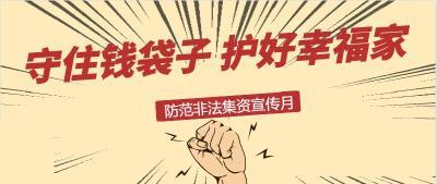 湖北英山长江村镇银行开展防范非法集资宣传教育活动