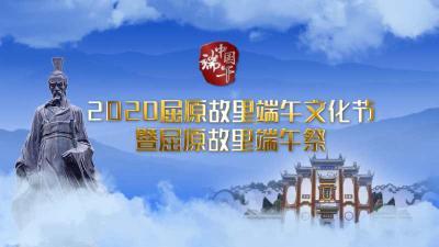 秭归融媒直播丨2020屈原故里端午文化节视频开幕式暨屈原故里
