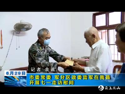 【视频】市委常委、军分区政委雷军在英山县开展七一走访慰问