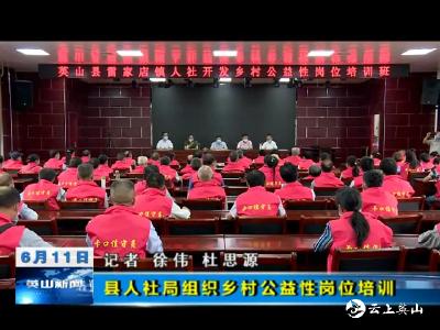 【视频】英山县人社局组织乡村公益性岗位培训