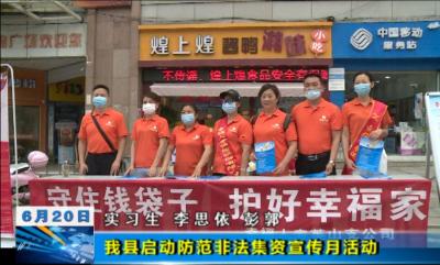 【视频】英山县启动防范非法集资宣传月活动