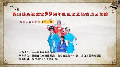 【庆祝建党99周年】文艺轻骑兵云直播——黄梅戏《春江月》