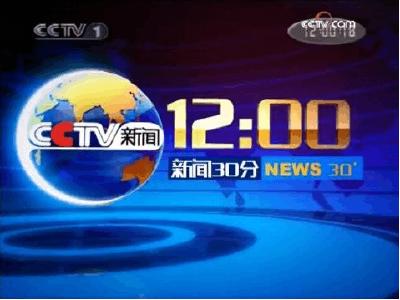 【央视新闻30分】村支部书记抢险途中被洪水冲走