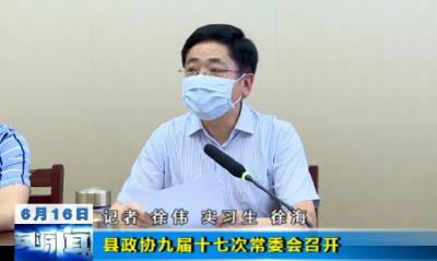 【视频】英山县政协九届十七次常委会议召开