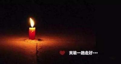 【视频】致敬英雄   感恩传承