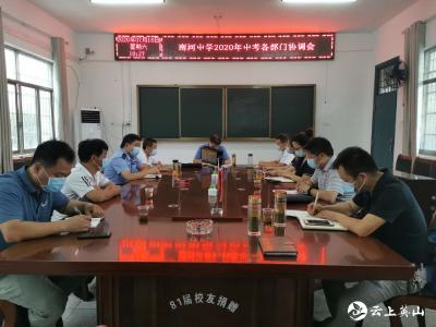 英山南河:部门协作  决胜中考