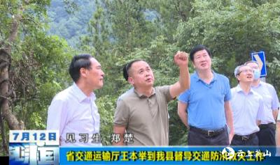 【视频】省交通运输厅王本举到英山县督导交通防汛救灾工作