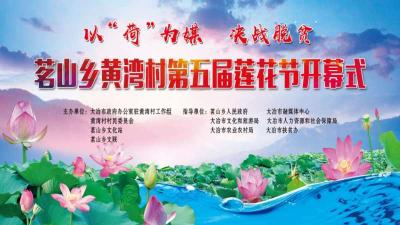 直播|茗山乡黄湾村第五届莲花节开幕式