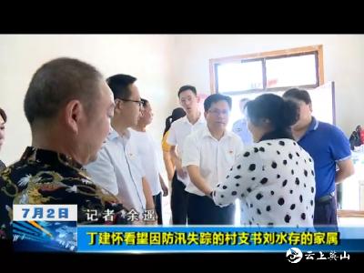 【视频】丁建怀看望因防汛失踪的村支书刘水存的家属