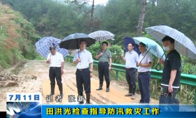 【视频】田洪光检查指导防汛救灾工作