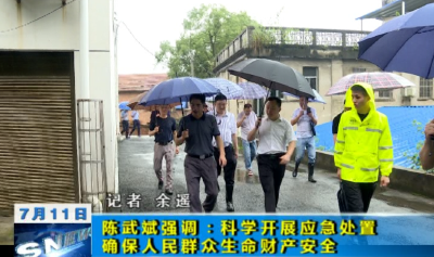 【视频】陈武斌强调科学开展应急处置 确保人民群众生命财产安全