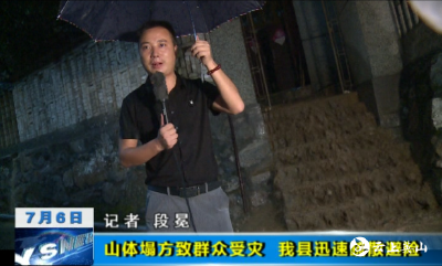 【视频】山体塌方致群众受灾  英山县迅速疏散避险
