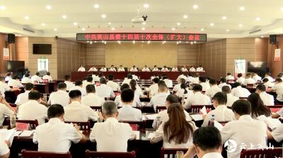 【视频】中共英山县委十四届十次全体会议召开