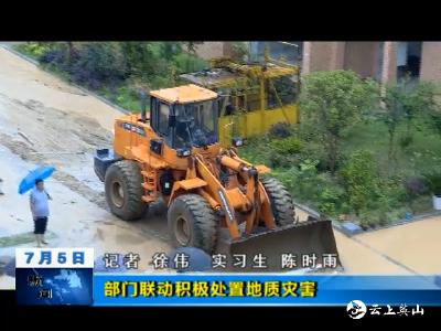 【视频】英山:部门联动积极处置地质灾害