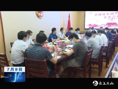 【视频】政协英山县第九届常委会第十八次会议召开