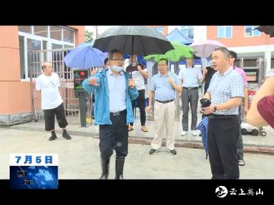 【视频】田洪光检查督办防汛救灾和高考准备工作